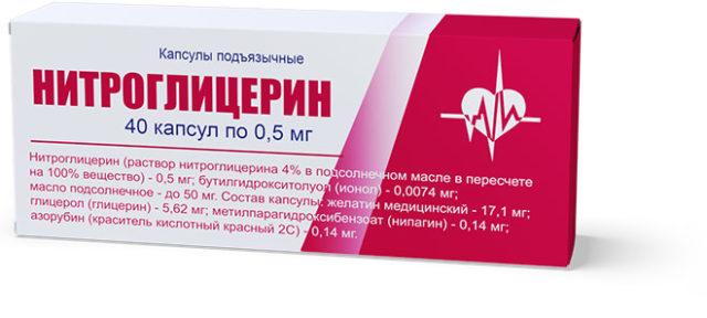Данный лекарственный препарат способен расширить сосуды и устранить их спазм