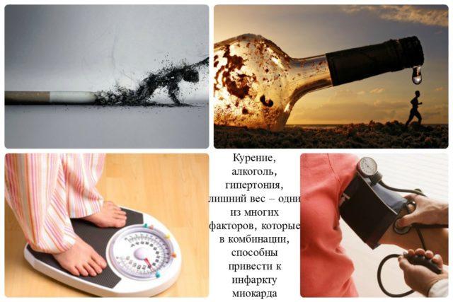 Курение. Никотин сужает коронарные сосуды, тем самым уменьшая наполняемость сердца кровью