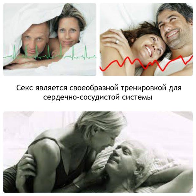 Однако экспериментально установлено, что нагрузка на сердце и потребность в кислороде во время секса не выше, чем при быстрой ходьбе