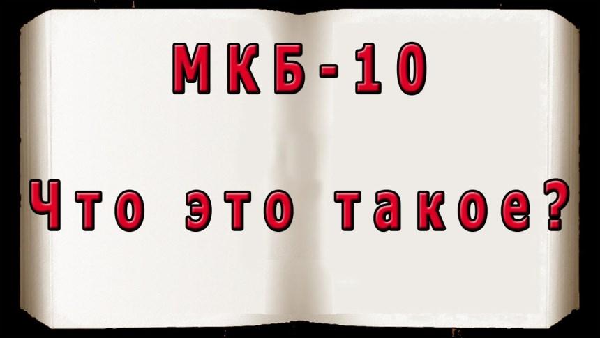 Что входит в МКБ 10?