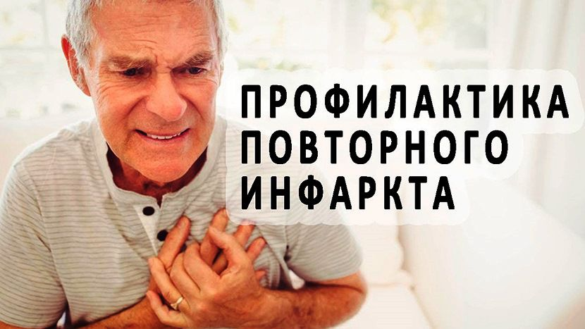 МКБ-10 Повторный инфаркт миокарда другой уточненной локализации