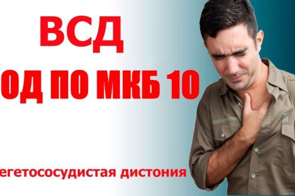 ВСД Код по МКБ 10