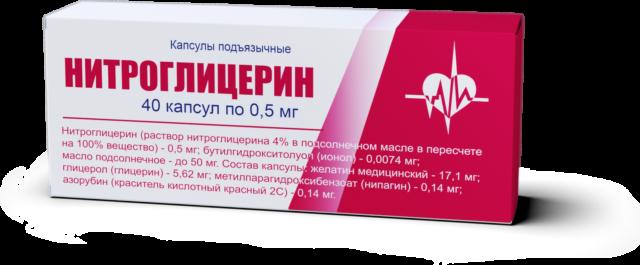 """""""Нитроглицерин"""" еще и увеличивает поступление кислорода к сердцу за счет расширения коронарных сосудов"""